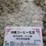沖縄コーヒー生豆 森林珈琲・中山園