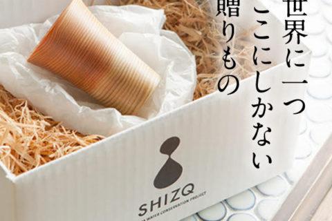 杉の食器 SHIZQ